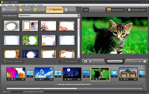 Как сделать видео из фото с музыкой на компьютере